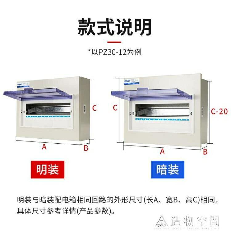 正泰電箱家用空開盒明裝PZ30強配電箱暗裝室內空氣開關斷路器電柜
