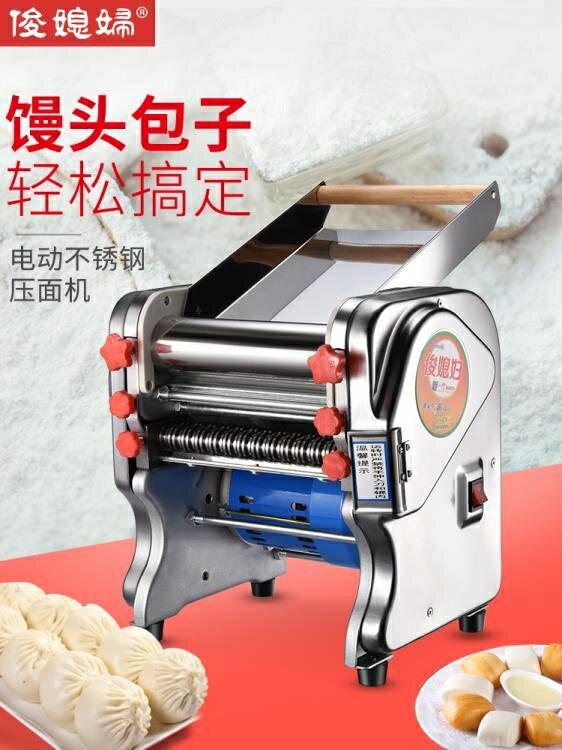 家用壓面機不銹鋼電動小型面條機多功能商用餃子皮機全自動 220v