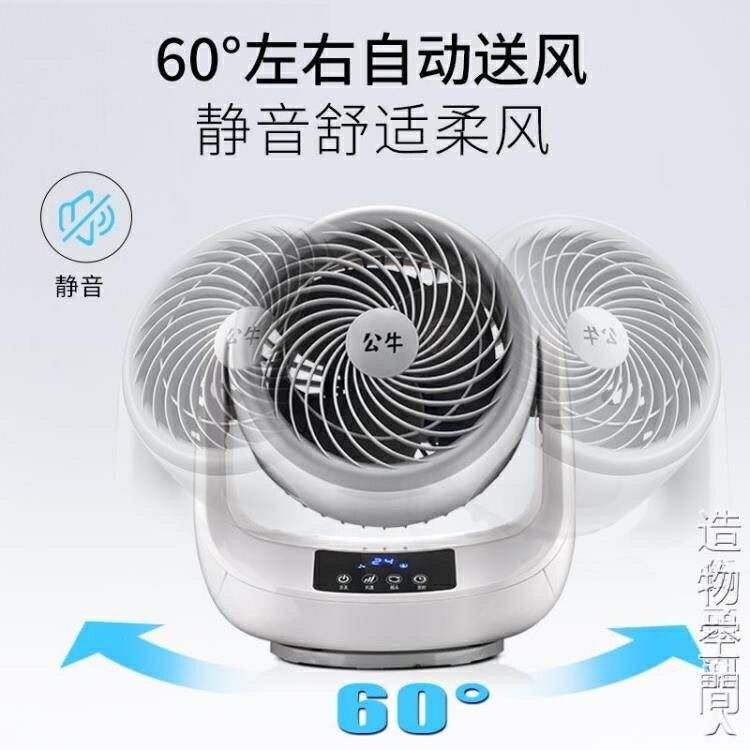 公牛電風扇家用空氣循環扇搖頭臺式渦輪對流室內靜音落地遙控電扇 220v