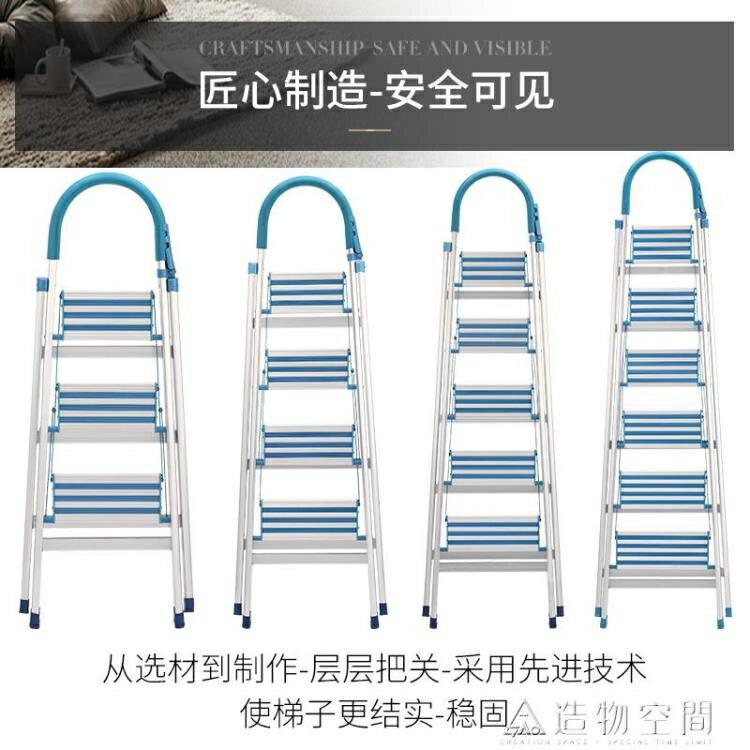 梯子家用摺疊人字梯不銹鋼鋁合金加厚室內多功能扶梯四五步伸縮梯