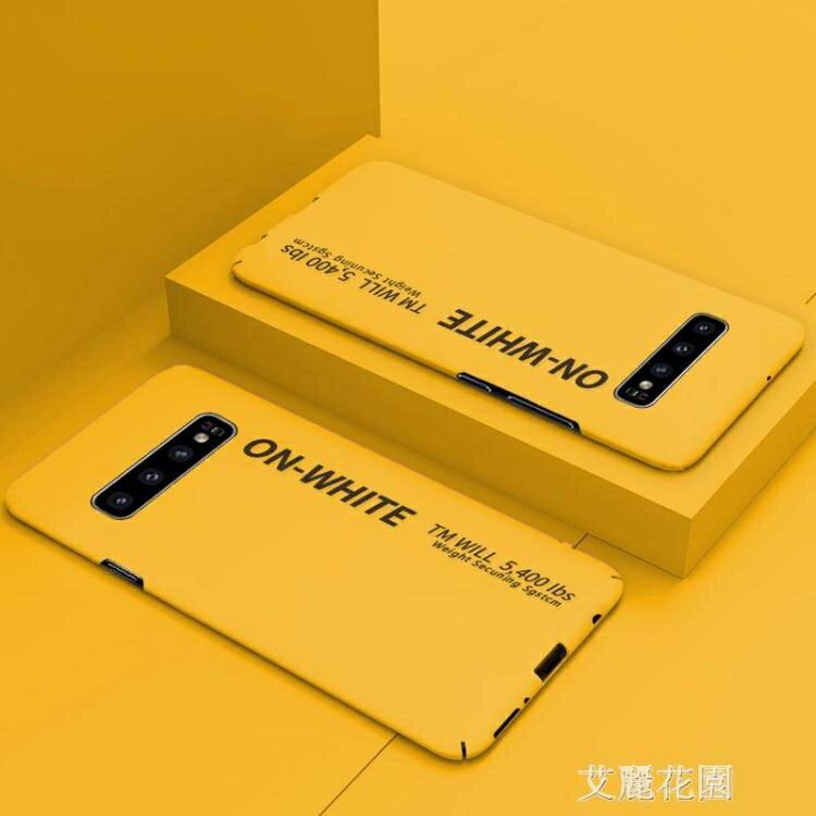 三星s10手機殼s10plus保護套s10e超薄防摔galaxy s10 全包硬殼磨砂蓋