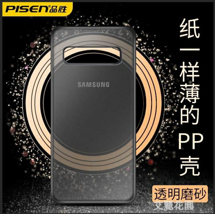 品勝三星s10手機殼s8全包防摔s9 保護套s8 透明磨砂s9超薄軟邊外殼