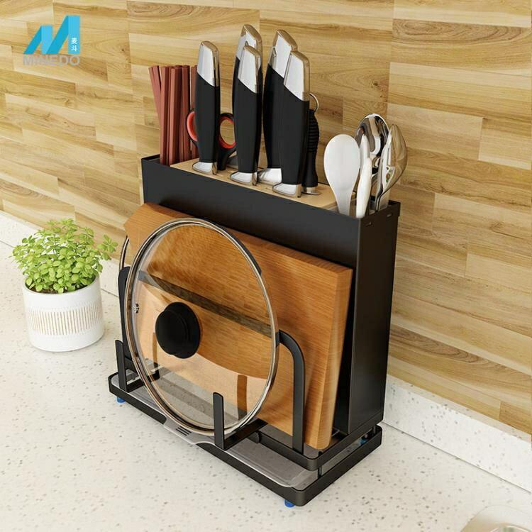 刀架廚房用品多功能刀具砧板鍋蓋收納置物架家用刀座菜刀菜板架