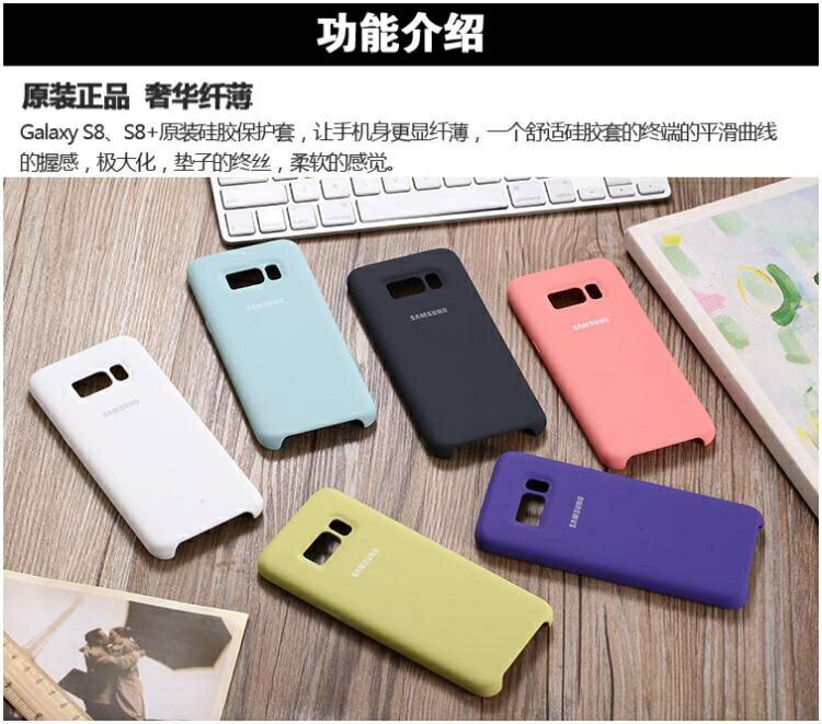 三星s8手機殼s8 plus原裝保護套s9 液態硅膠全包防摔超薄潮男女款