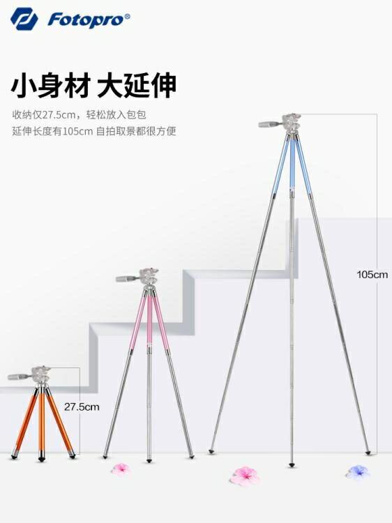 富圖寶FY583手機三腳架 便攜迷你相機微單三角架藍牙遙控自拍支架