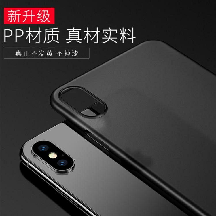 蘋果x手機殼iPhonex保護套i軟XsMax超薄磨砂xr全包防摔iPhone Xs Max