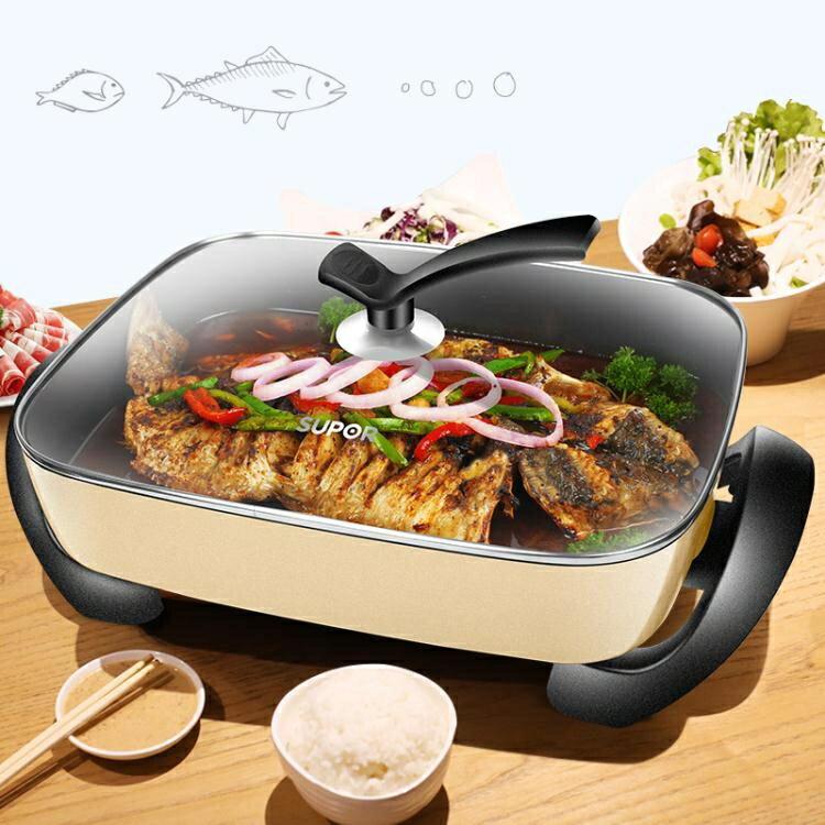 蘇泊爾多功能電熱鍋韓式電火鍋8-10人家用電炒鍋不粘鍋電鍋電烤鍋
