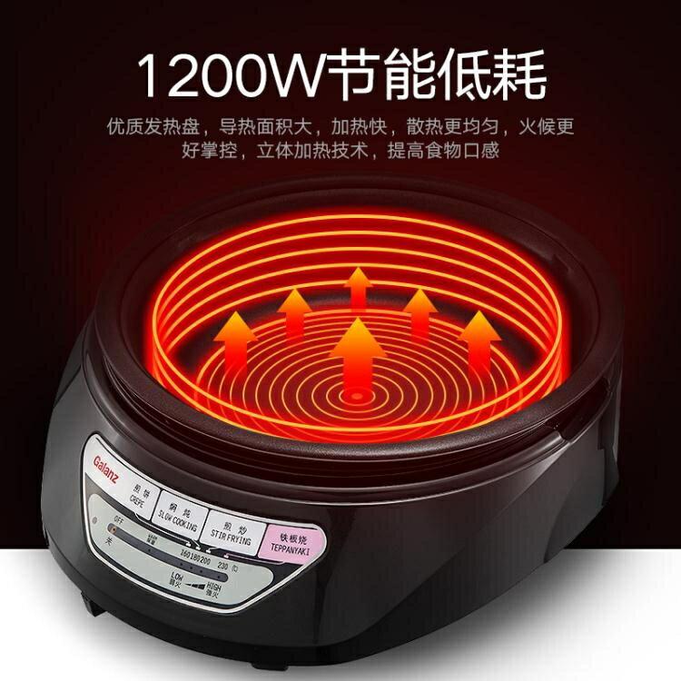 格蘭仕多功能電熱鍋韓式電火鍋家用電炒鍋不粘鍋電鍋電煎鍋電烤鍋