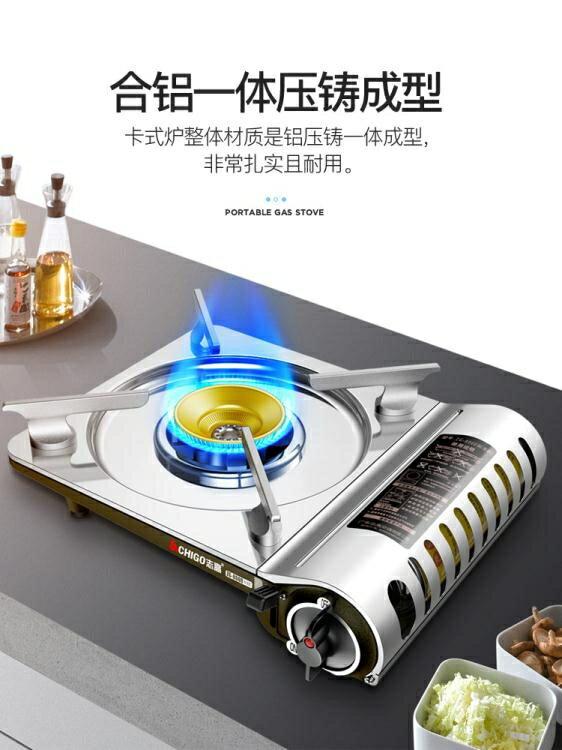 志高卡式爐頭戶外防風便攜煤氣爐子燃氣灶卡磁家用瓦斯野外火爐具