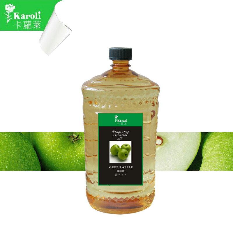 Karoli卡蘿萊 青蘋果 汽化精油2000cc 薰香瓶專用精油2公升裝