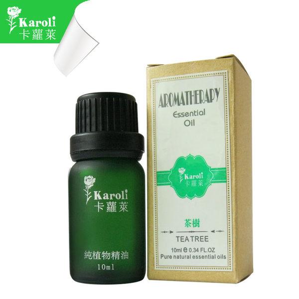 karoli 卡蘿萊《茶樹精油》天然植物茶樹精油 10ml適用手工皂