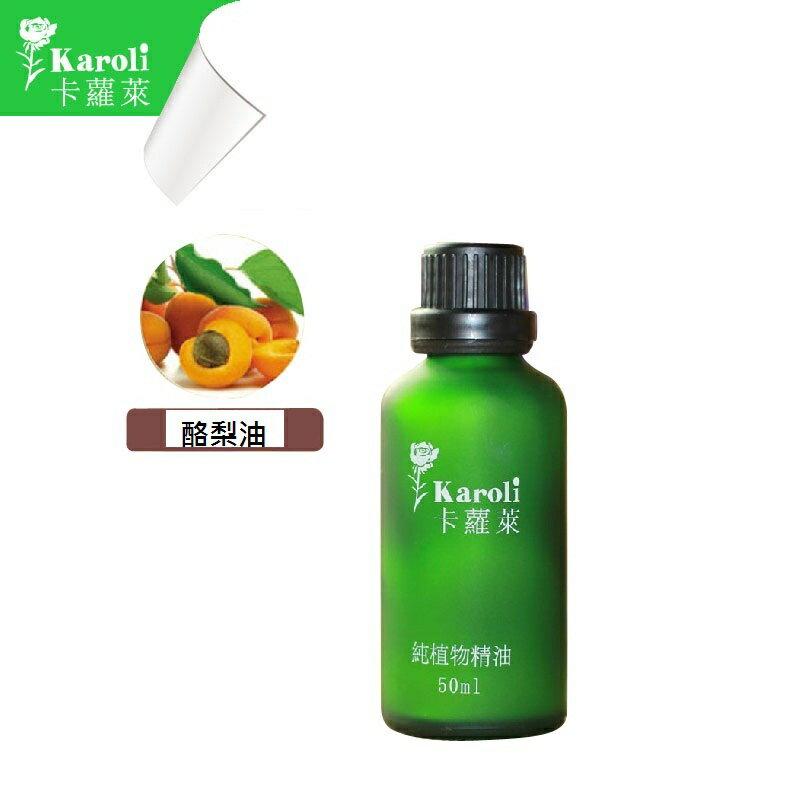 【karoli】精緻酪梨基礎油 50ml
