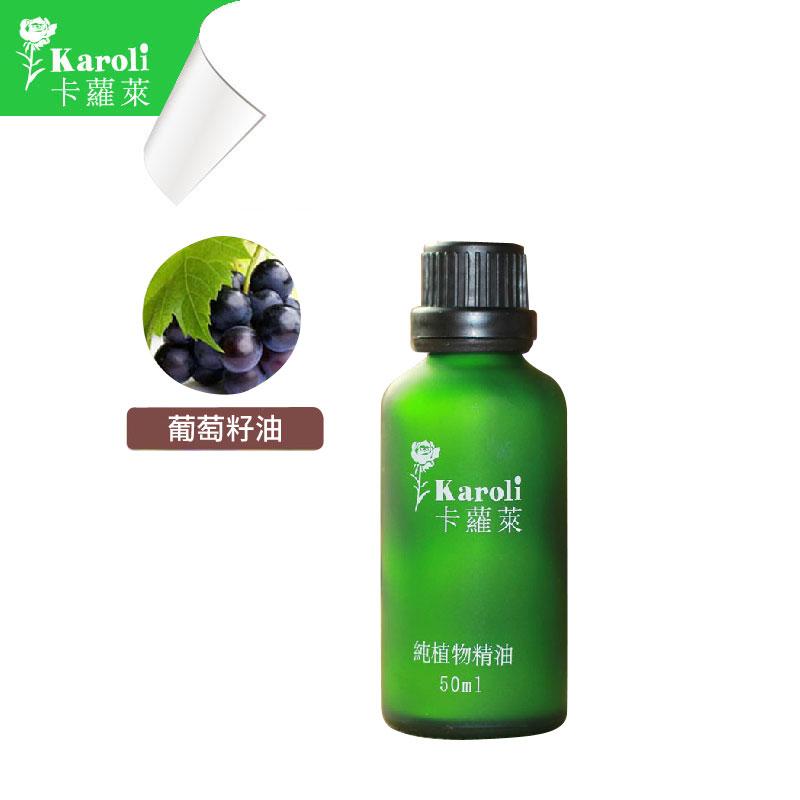 《karoli 卡蘿萊》 Grapeseed 葡萄籽油 (基礎油)50ml