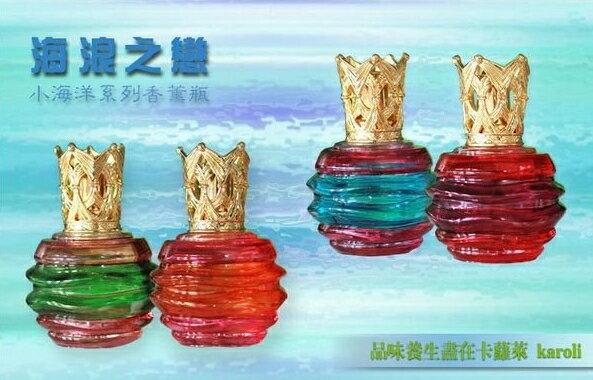 karoli卡蘿萊迷你玻璃薰香瓶 海洋系列 外銷日本產品 限量發行 多色可選