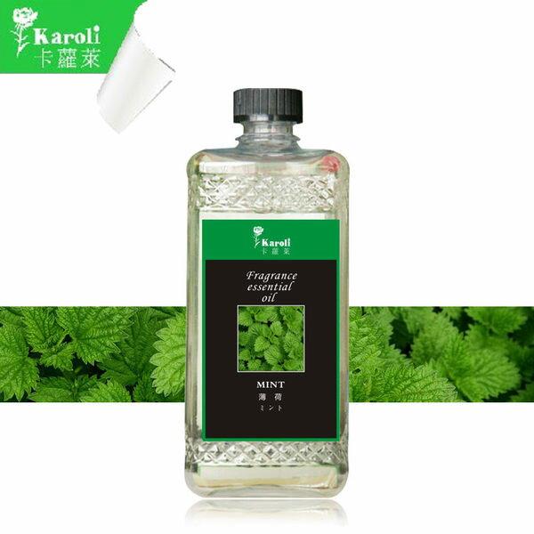 Karoli卡蘿萊 薄荷 汽化精油500ml 香薰瓶專用