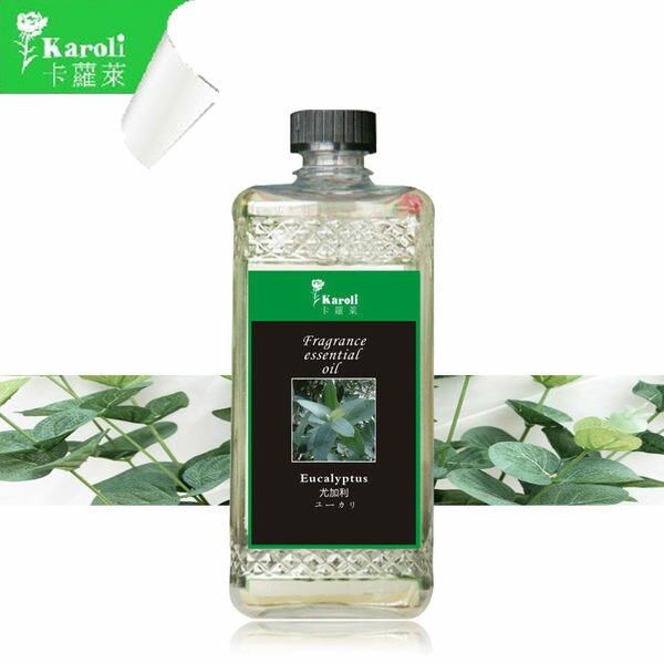 Karoli卡蘿萊 尤加利 汽化精油500ml 香薰瓶專用