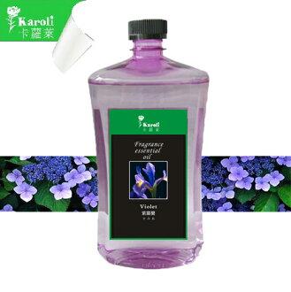 Karoli卡蘿萊 紫羅蘭 汽化精油1000cc裝香薰瓶專用 買就送便利蓋