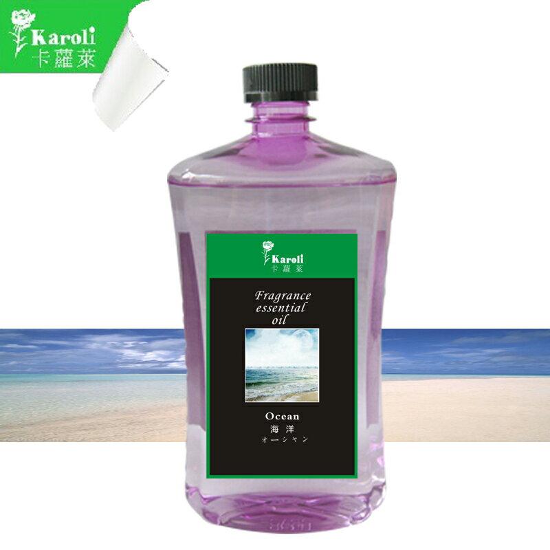 Karoli卡蘿萊 海洋 汽化精油1000cc裝香薰瓶專用 買就送便利蓋