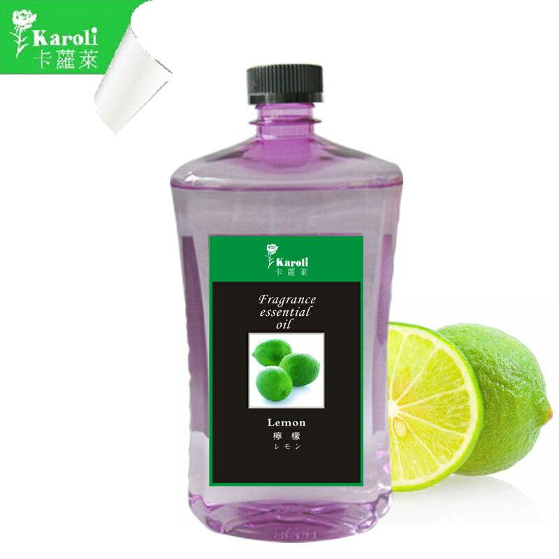 Karoli卡蘿萊 檸檬 汽化精油1000cc裝香薰瓶專用 買就送便利蓋
