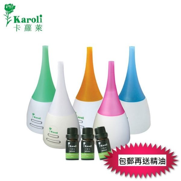 karoli 卡蘿萊 開運香氛水氧機 送10ml精油3瓶