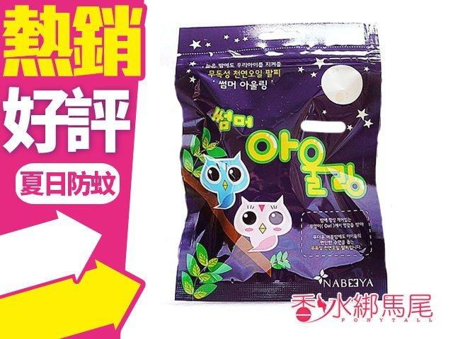 韓國 NABEEYA 貓頭鷹長效防蚊手帶 防蚊手環 防蚊 驅蚊 孕婦及嬰兒皆可◐香水綁馬尾◐