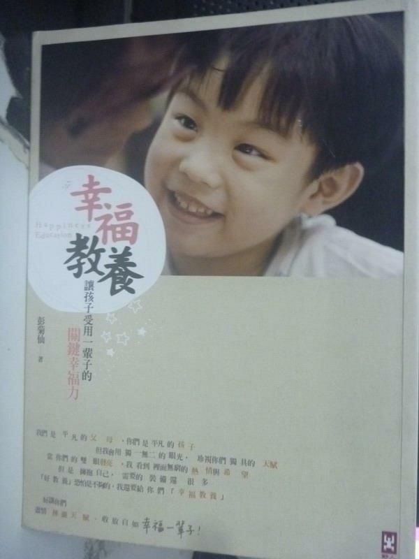 【書寶二手書T8/親子_XDD】幸福教養:讓孩子受用一輩子的關鍵幸福力_彭菊仙
