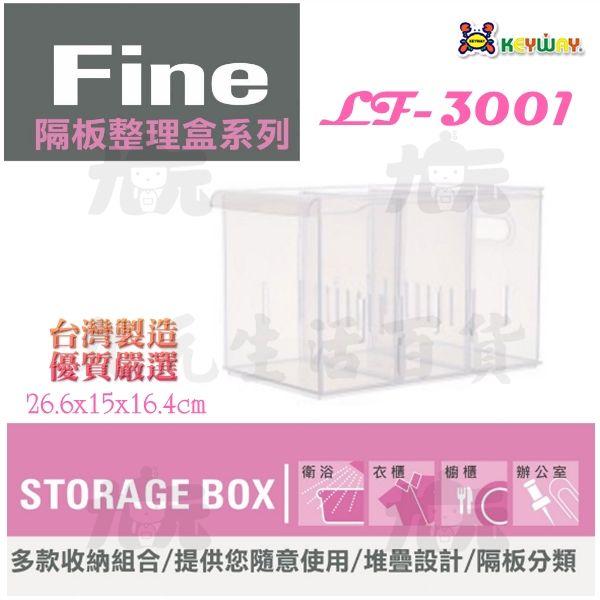 【九元生活百貨】聯府LF-3001Fine隔板整理盒(附輪)LF3001