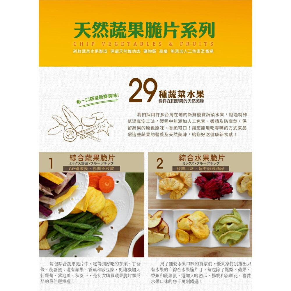 綜合菇脆片100公克【每日優果】 3