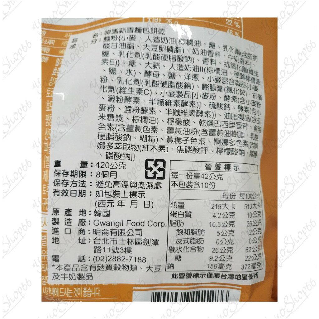 【蜜絲小舖】韓國大蒜麵包 Samlip大蒜麵包餅乾 420克 大包裝 迷你大蒜麵包 餅乾 烤吐司 吐司 蒜香#768