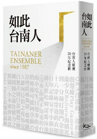 如此台南人 台南人劇團30年紀念冊