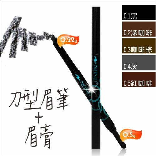 <br/><br/> NOVU(刀型眉筆0.22g+眉膏0.5g)雙頭兩用筆(五色任選) [53473]<br/><br/>