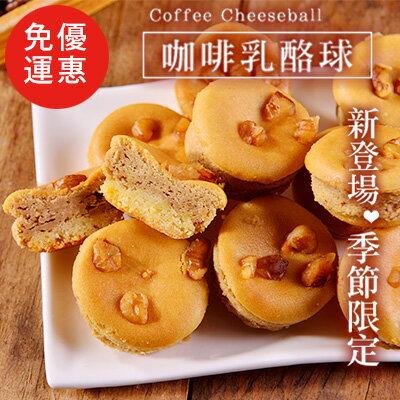 咖啡乳酪球32入+原味乳酪球32入 新口味超值組 #團購美食★【大溪70年老店-杏芳食品】 1