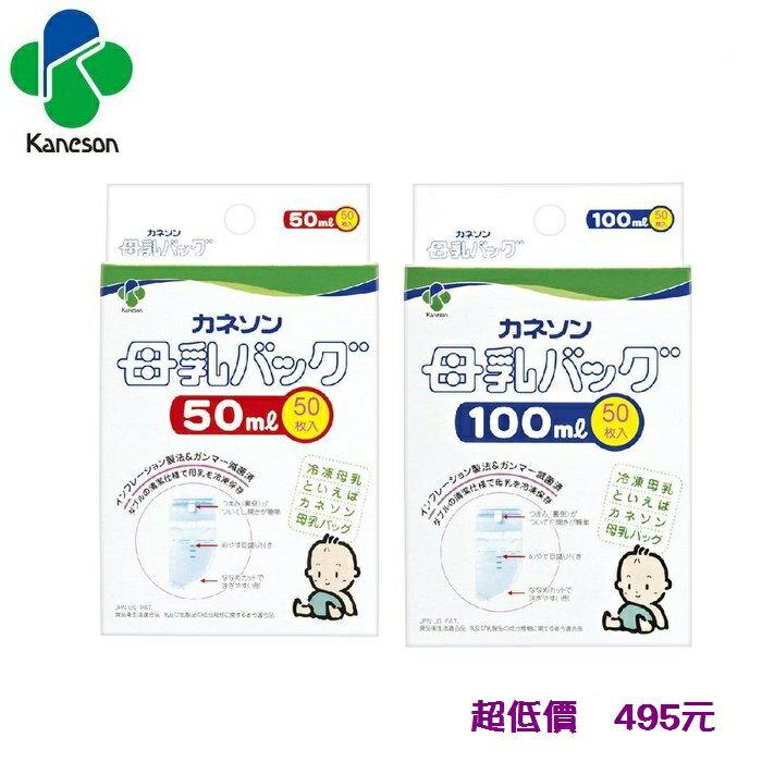 *美馨兒* Kaneson 母乳冷凍袋/母乳保鮮袋/日本製(20入X4盒)[100ML] 779元