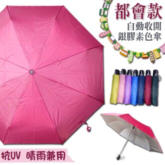 都會款 自動開收銀膠素色傘/防曬/防紫外線/抗UV/防水快乾/附收納袋/晴傘/陽傘/遮陽傘/雨傘/精細工藝/簡約時尚/Umbrella