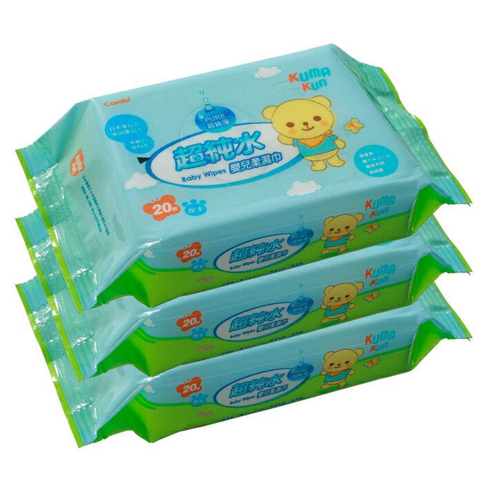Combi康貝 - 超純水嬰兒柔濕巾20抽 3包/串 0