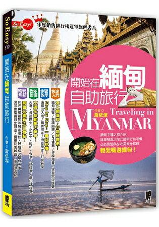 開始在緬甸自助旅行