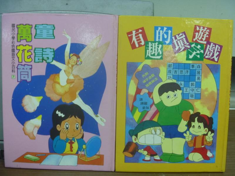 【書寶二手書T8/少年童書_QBA】童詩萬花筒_有趣的填字遊戲_2本合售