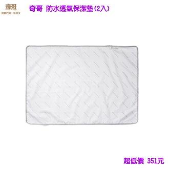 *美馨兒* 奇哥-防水透氣保潔墊(2入) 351元