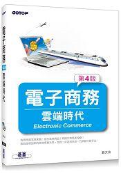 電子商務(第四版)--雲端時代