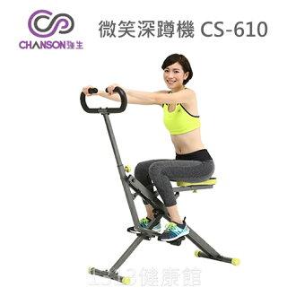 【1313健康館】強生Chanson微笑深蹲機CS-610 美臀/提臀/翹臀/輕鬆訓練完美微笑線!