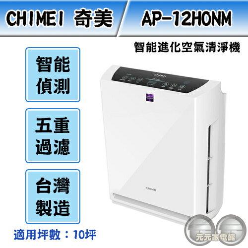 CHIMEI 奇美 智能淨化空氣清淨機 AP-12H0NM