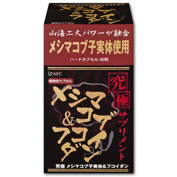 AFC宇勝淺山 究極活力源S膠囊食品^(桑黃^)^(90粒 罐^)