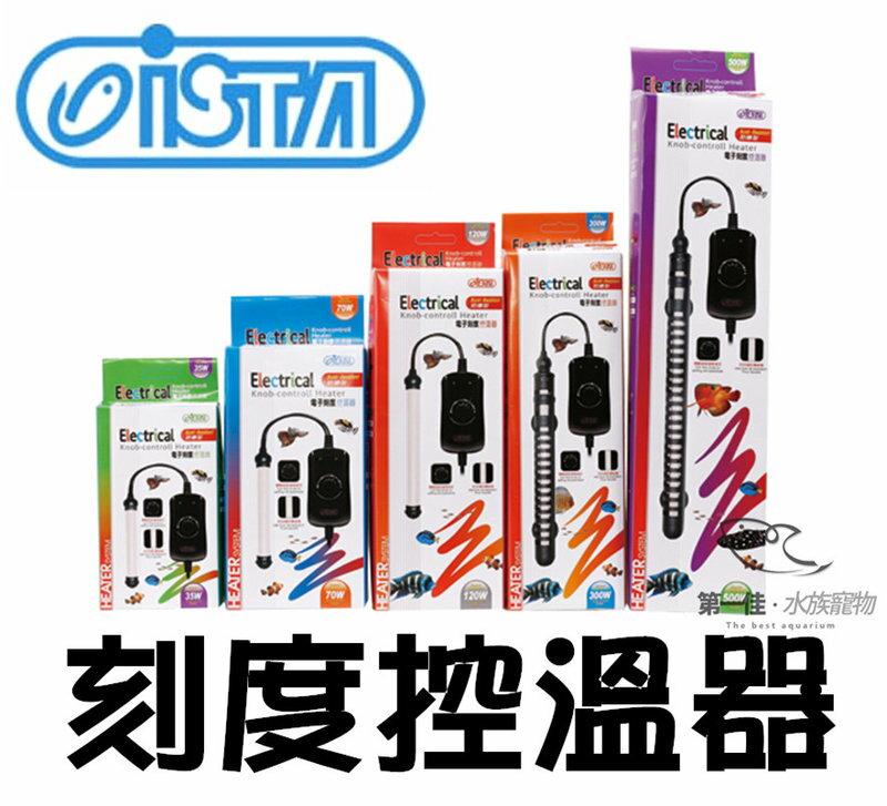 [第一佳 水族寵物] [小缸]台灣伊士達ISTA電子刻度控溫器(防爆型)[35W] 加溫器加熱器 免運 特賣