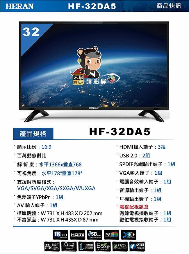 含運電器小精靈禾聯液晶電視32吋 HC-32DA5 免費運送