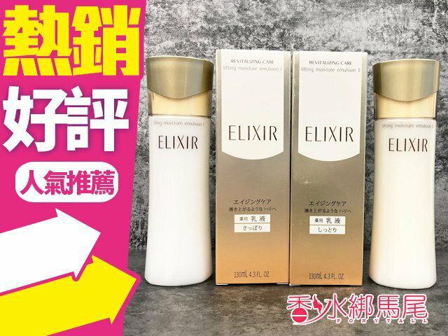 SHISEIDO 資生堂 ELIXIR 怡麗絲爾 彈潤肌密膠原保濕乳液 130ml 清爽型/滋潤型◐香水綁馬尾◐