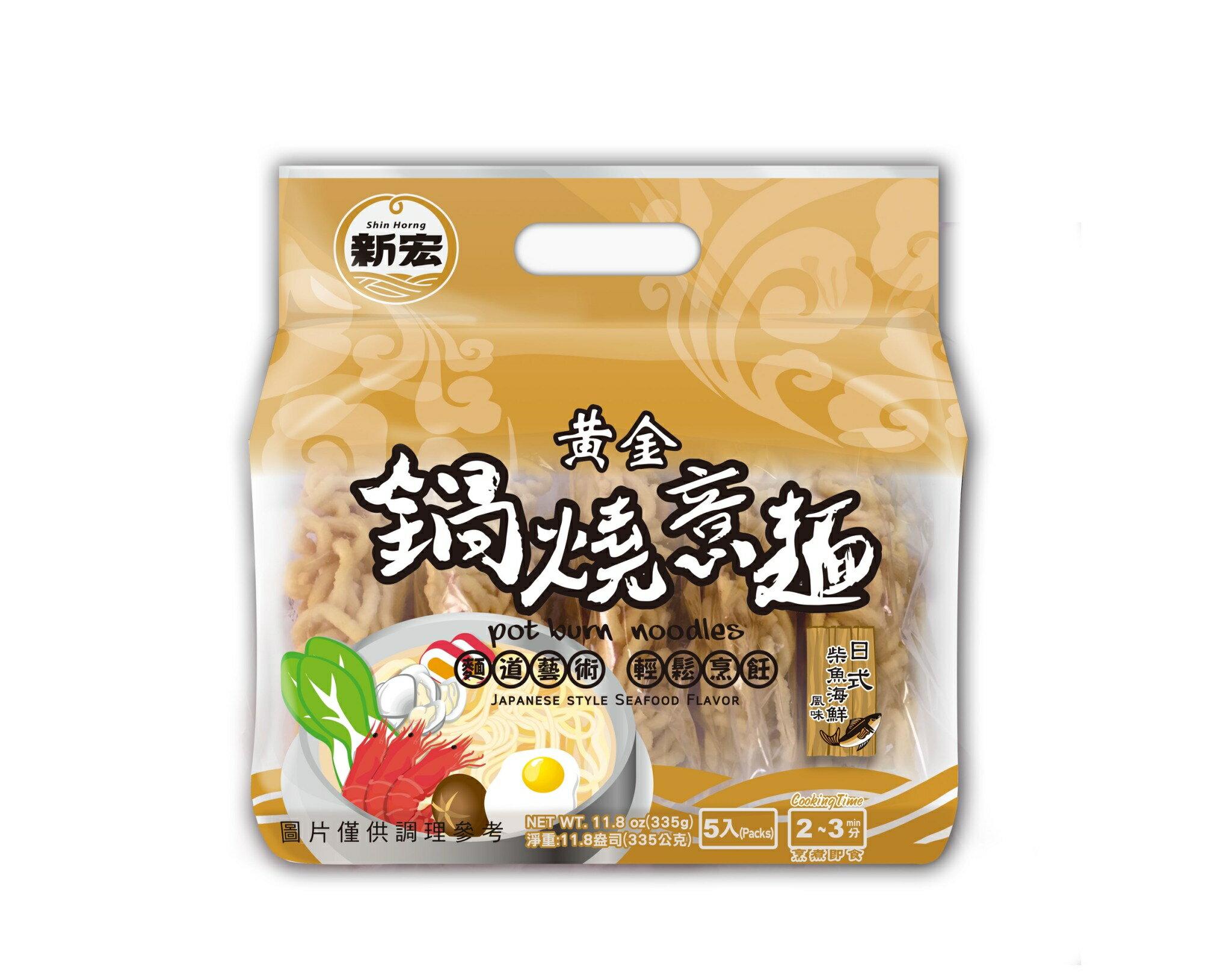 【新宏】黃金鍋燒意麵 - 日式柴魚海鮮風味 335g/包 鍋燒意麵系列
