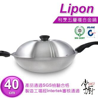 《掌廚》利烹五層複合金40cm雙耳中華鍋40cm(BOT-40W)