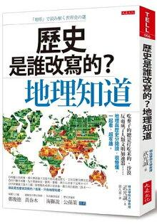 樂天書城:歷史是誰改寫的?地理知道:吃麥的總是打吃米的、沙漠成了文明加速器…地理與歷史一起看超有趣。