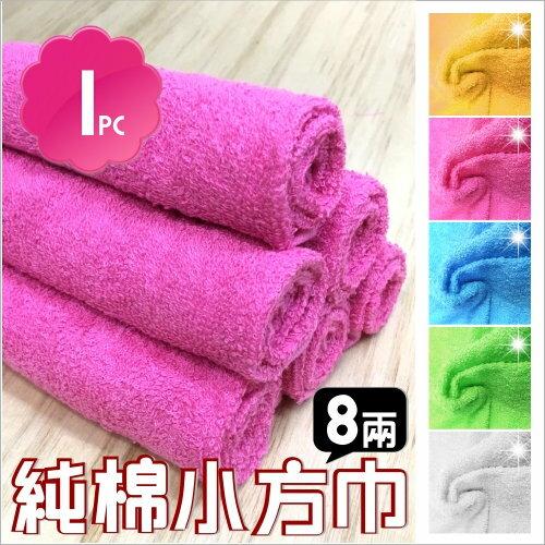 8兩純棉小方巾.毛巾(單條-五色)餐飲招待 [55005]肩頸按摩指壓油壓熱敷