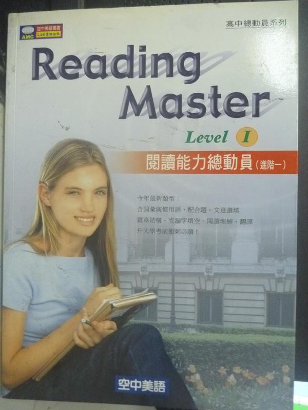 【書寶二手書T8/語言學習_ZAJ】閱讀能力總動員(進階一)_空中美語叢書